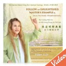 Video-1125 Follow an Enlightened Master's Example and Serve the World Wholeheartedly