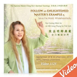 20170923pm,20170924 Follow an Enlightened Master's Example and Serve the World Wholeheartedly