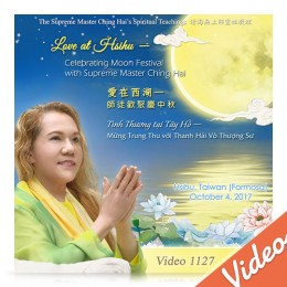 Video-1127 Love at Hsihu—Celebrating Moon Festival with Supreme Master Ching Hai