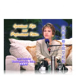 Video-0604 Spiritual Life and Professional Ethics