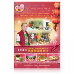 Video-0927 A Gift of Love: Simple and Nutritious Cooking with Supreme Master Ching Hai——A Fireside Reunion for Lunar New Year